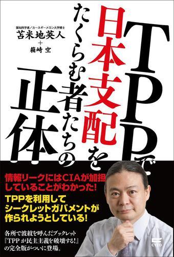 TPPで日本支配をたくらむ者たちの正体 / 苫米地英人