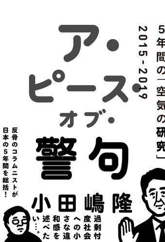ア・ピース・オブ・警句 5年間の「空気の研究」2015-2019 / 小田嶋 隆