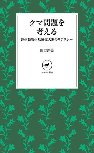 ヤマケイ新書 クマ問題を考える 野生動物生息域拡大期のリテラシー / 田口 洋美
