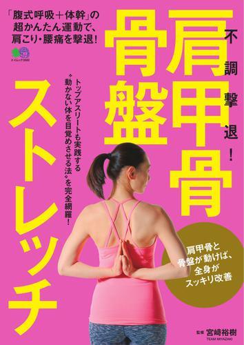 不調撃退!肩甲骨・骨盤ストレッチ (2017/10/02) / エイ出版社