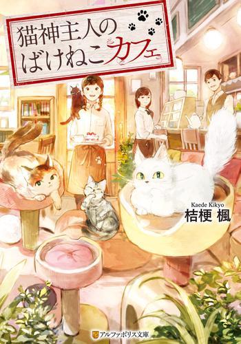 猫神主人のばけねこカフェ / 桔梗楓