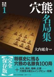 将棋戦型別名局集1 穴熊名局集 / 大内延介