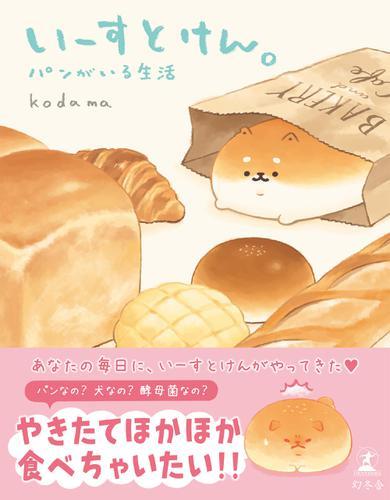 いーすとけん。 パンがいる生活 / kodama