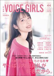 B.L.T. VOICE GIRLS Vol.44 / 東京ニュース通信社