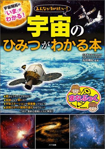 みんなが知りたい! 宇宙のひみつがわかる本 / 永田晴紀