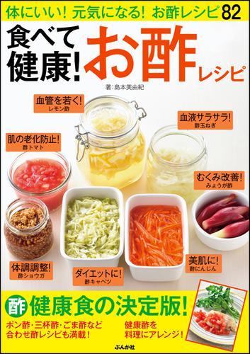 食べて健康! お酢レシピ / 島本美由紀