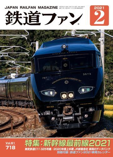 鉄道ファン2021年2月号 / 鉄道ファン編集部