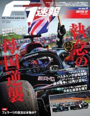 F1速報 (2021 Rd10 イギリスGP号) / 三栄