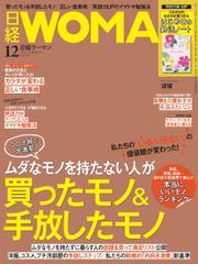 日経ウーマン (2020年12月号) / 日経BP