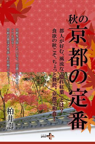 秋の京都の定番 / 柏井 壽
