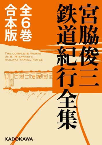 【全6巻合本版】宮脇俊三鉄道紀行全集 / 宮脇俊三