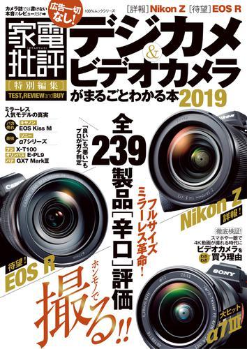 100%ムックシリーズ デジカメ&ビデオカメラがまるごとわかる本2019 / 晋遊舎
