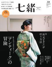 七緒(ななお) (Vol.51)