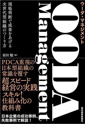 OODA Management(ウーダ・マネジメント)―現場判断で成果をあげる次世代型組織のつくり方 / 原田勉
