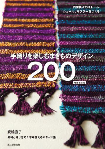 手織りを楽しむ まきものデザイン200 増補改訂版 / 箕輪直子