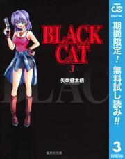 【期間限定無料配信】BLACK CAT