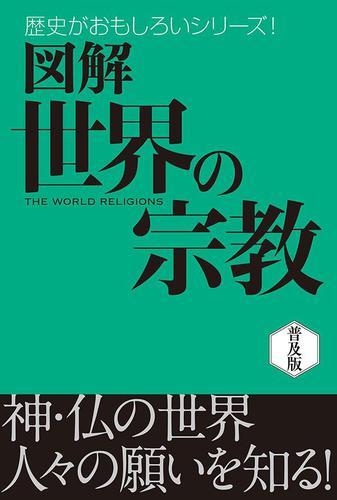 図解 世界の宗教 / 渡辺和子