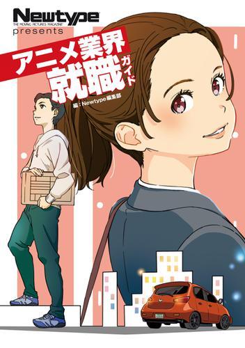 Newtype Presents アニメ業界就職ガイド / ニュータイプ編集部
