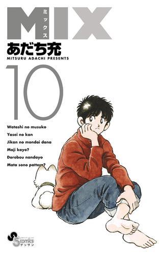 MIX(10) / あだち充