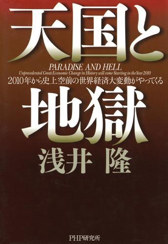 天国と地獄 / 浅井隆