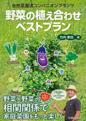 野菜の植え合わせベストプラン / 竹内孝功
