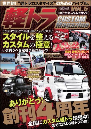 軽トラ CUSTOM Magazine VOL.5 / 軽トラCUSTOMMagazine編集部