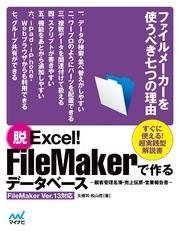 脱Excel!FileMakerで作るデータベース~顧客管理名簿・売上伝票・営業報告書~FileMaker Ver.13対応 / 松山茂