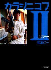 カラシニコフ II / 松本仁一