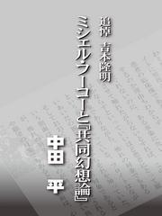 追悼吉本隆明 ミシェル・フーコーと『共同幻想論』 / 中田平