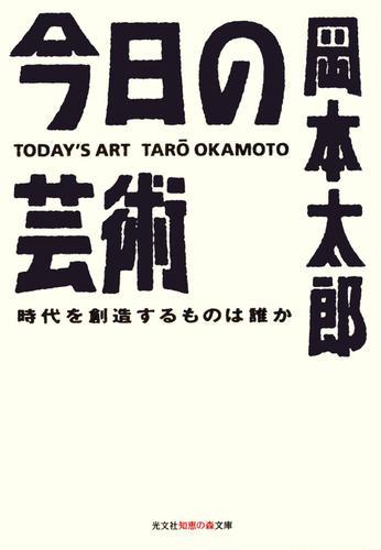 今日の芸術~時代を創造するものは誰か~ / 岡本太郎