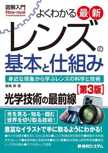 図解入門よくわかる 最新レンズの基本と仕組み[第3版] / 桑嶋幹