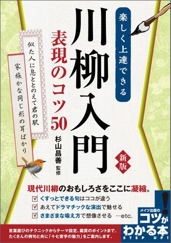 楽しく上達できる 川柳入門 表現のコツ50 新版 / 杉山昌善