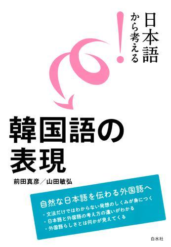 日本語から考える! 韓国語の表現 / 山田敏弘