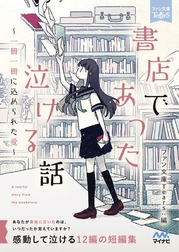 書店であった泣ける話 / 朝来みゆか
