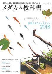 メダカの教科書 / 笠倉出版社