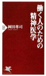 働く人のための精神医学 / 岡田尊司