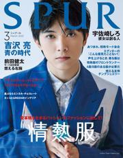 SPUR (シュプール) 2021年3月号【読み放題限定】 / 集英社