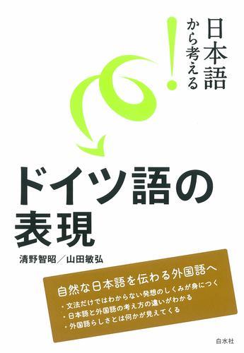 日本語から考える! ドイツ語の表現 / 山田敏弘