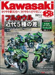 Kawasaki【カワサキバイクマガジン】2021年05月号 / Kawasakiバイクマガジン編集部