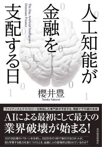 人工知能が金融を支配する日 / 櫻井豊