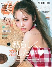 CanCam(キャンキャン) (2021年7月号) / 小学館