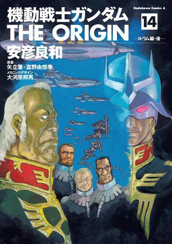 機動戦士ガンダム THE ORIGIN(14) / 安彦良和