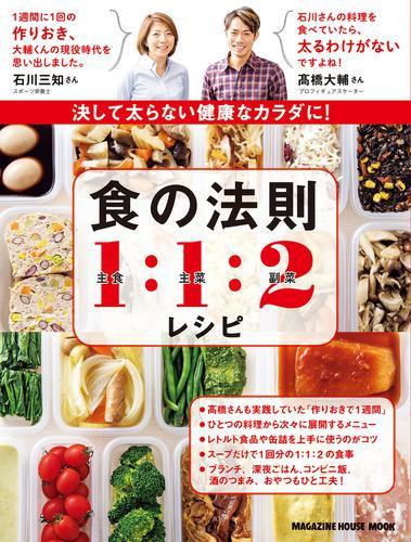 決して太らない健康なカラダに!食の法則1:1:2レシピ / マガジンハウス