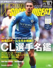 WORLD SOCCER DIGEST(ワールドサッカーダイジェスト) (10/7号) / 日本スポーツ企画出版社