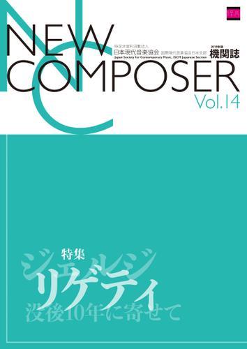 NEW COMPOSER Vol.14 / 日本現代音楽協会