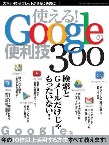 使える!Googleの便利技300 / 三才ブックス