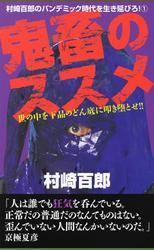 鬼畜のススメ 1 / 村崎百郎