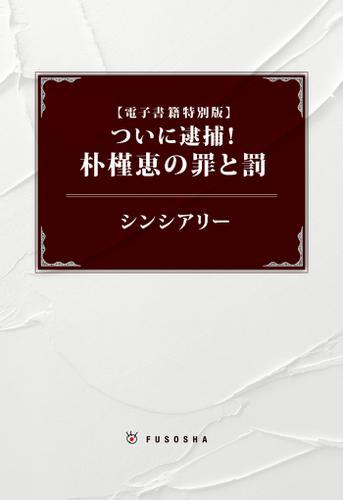 【電子書籍特別版】ついに逮捕! 朴槿恵の罪と罰 / シンシアリー