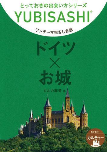 ドイツ×お城 ワンテーマ指さし会話 / カルカ麻美