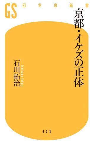 京都・イケズの正体 / 石川拓治